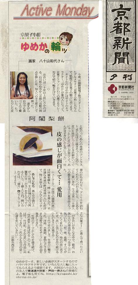 京都新聞・夕刊