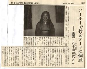 U.S. JAPAN BUSINESS NEWS