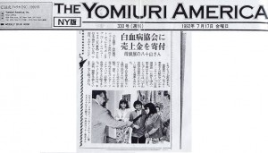 The Yomiuri America