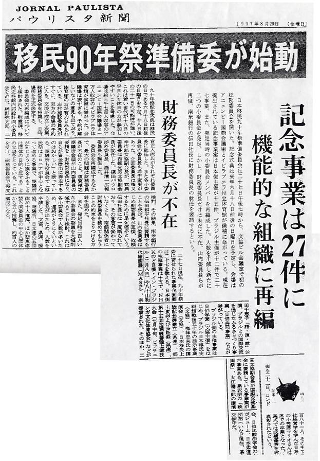 パウリスタ新聞