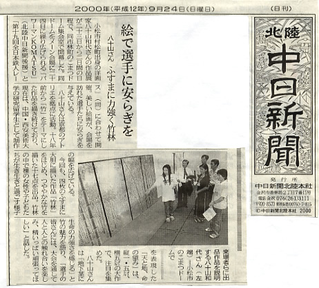 北陸中日新聞