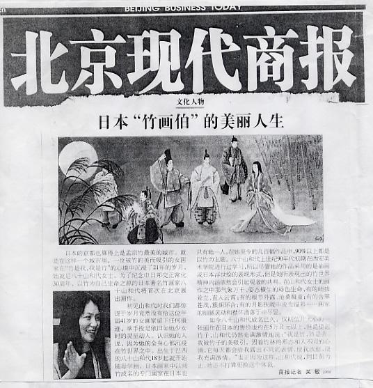 北京現代商報