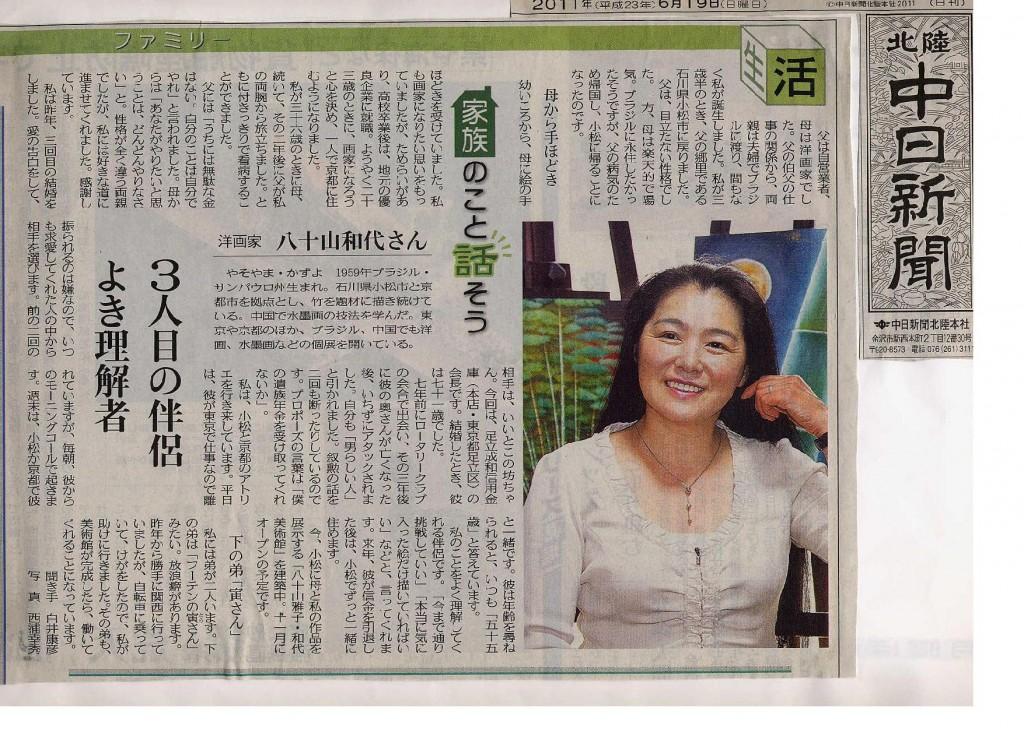 北陸中日新聞 -ファミリー-
