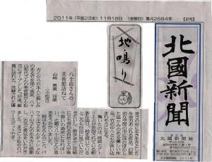 北國新聞「地鳴り」